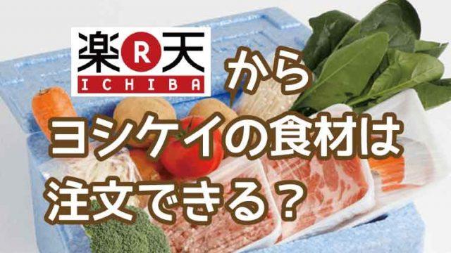 ヨシケイ-楽天市場