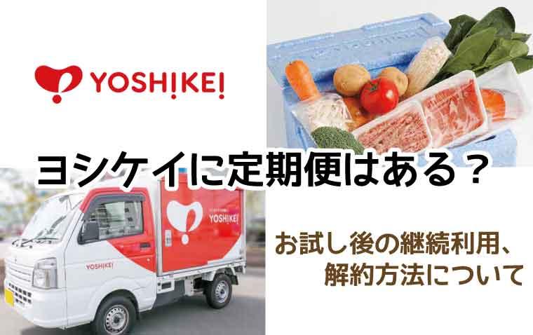 ヨシケイ-定期の解約