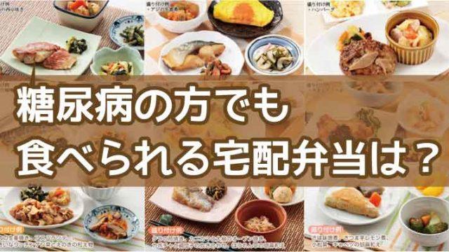 冷凍宅配弁当-糖尿病