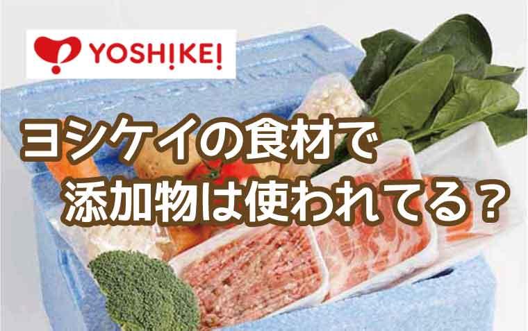ヨシケイ-添加物