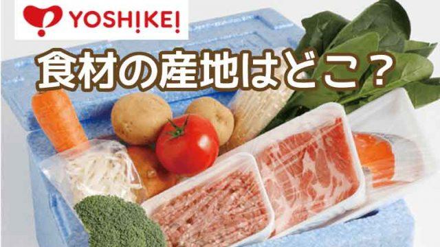 ヨシケイ-産地