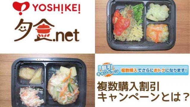 ヨシケイ-複数購入割引キャンペーン