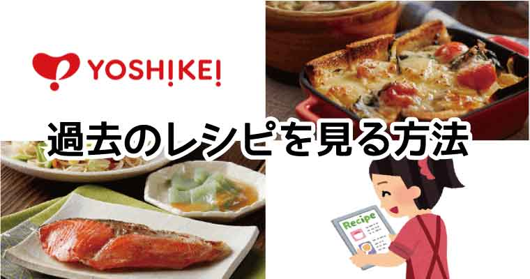ヨシケイ-過去レシピ