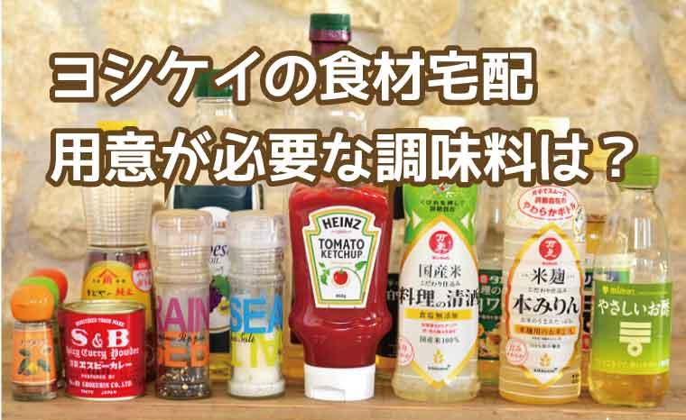 ヨシケイ-調味料