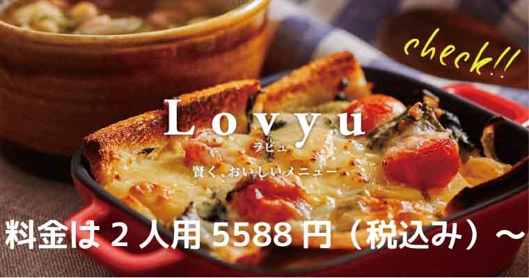 ヨシケイ-Lovyu(ラビュ)