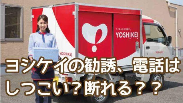 ヨシケイ-勧誘しつこい