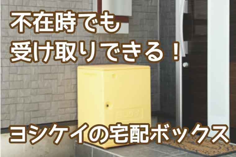 ヨシケイ-宅配ボックス