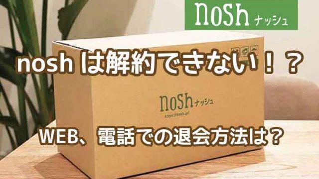 nosh(ナッシュ)解約