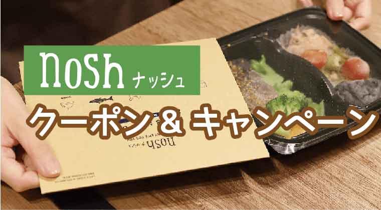 nosh(ナッシュ)クーポンコード