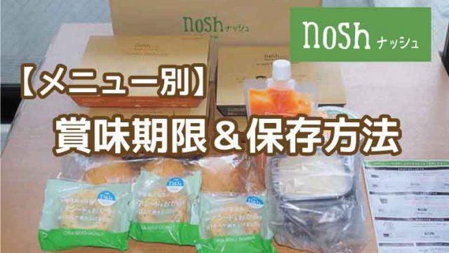 nosh(ナッシュ)賞味期限