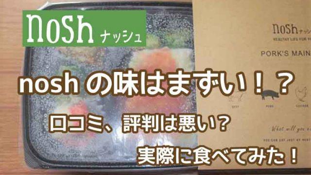 nosh(ナッシュ)まずい