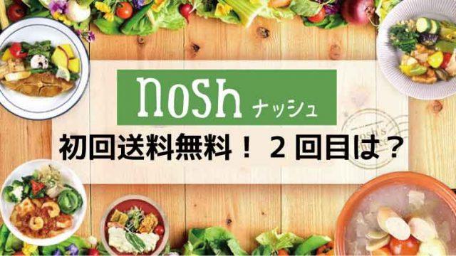 nosh(ナッシュ)送料無料