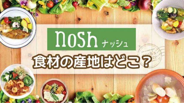 nosh(ナッシュ)産地