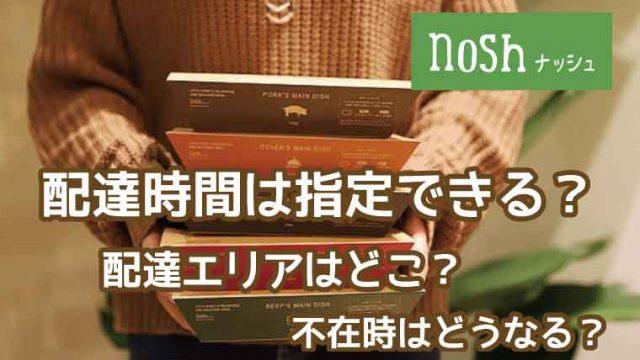 nosh(ナッシュ)配達エリア