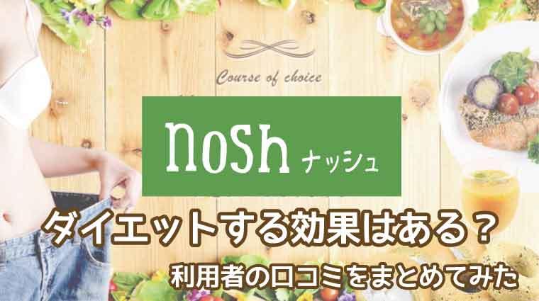 nosh(ナッシュ)ダイエット効果