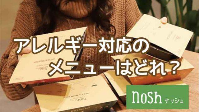nosh(ナッシュ)アレルギー対応