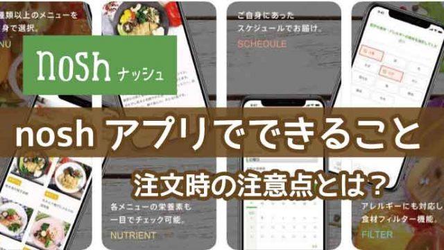 nosh(ナッシュ)アプリ