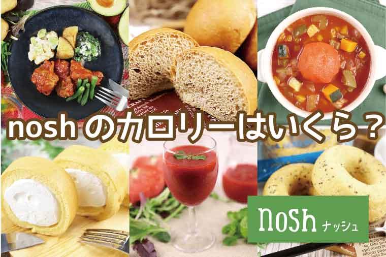 nosh(ナッシュ)カロリー