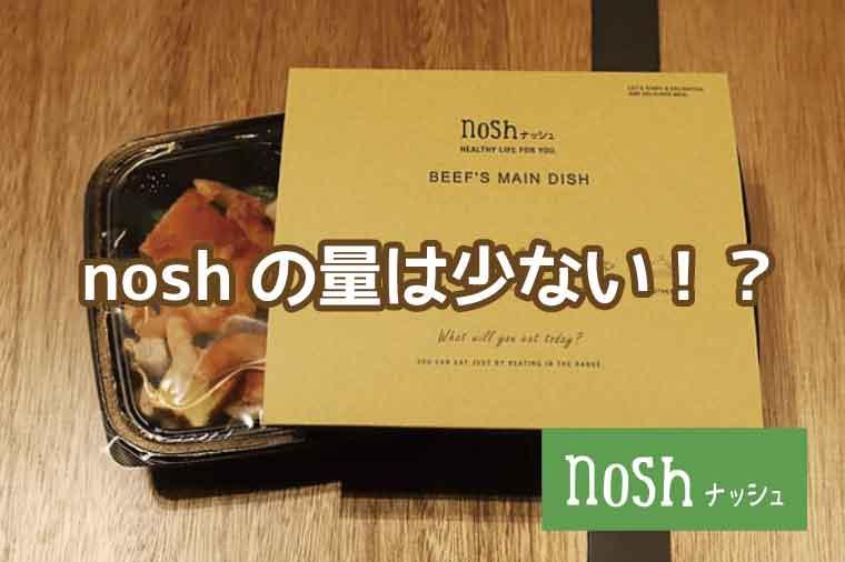 nosh(ナッシュ)量少ない
