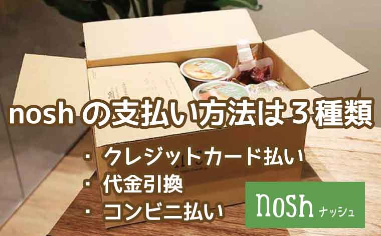 nosh(ナッシュ)支払方法