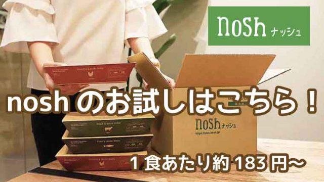 nosh(ナッシュ)お試しセット