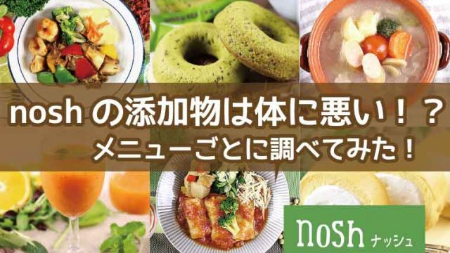 nosh(ナッシュ)添加物