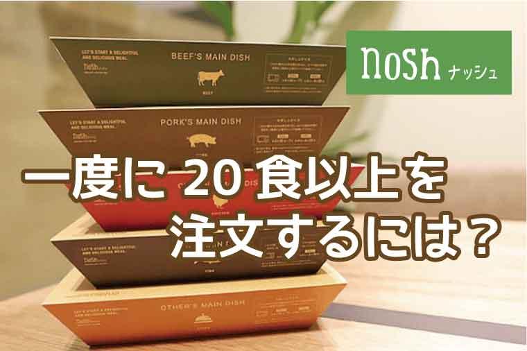 nosh(ナッシュ)20食以上