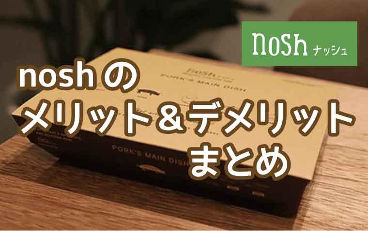 nosh(ナッシュ)メリット