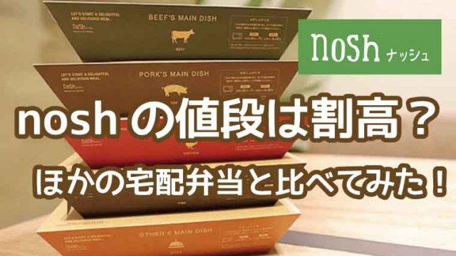 nosh(ナッシュ)値段