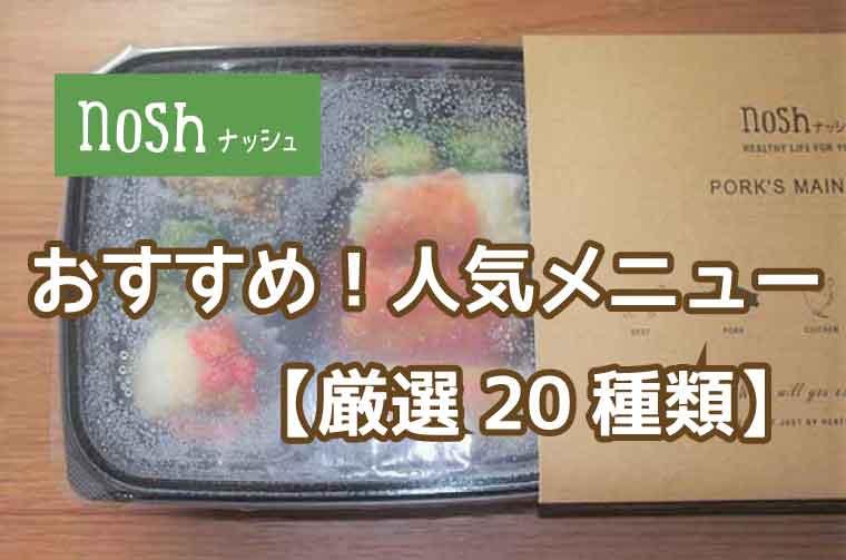 nosh(ナッシュ)人気メニュー