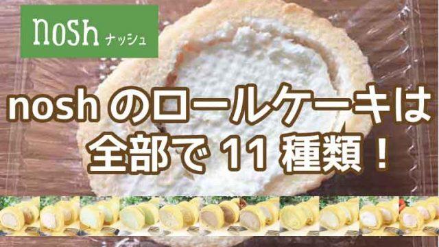 nosh(ナッシュ)ロールケーキ