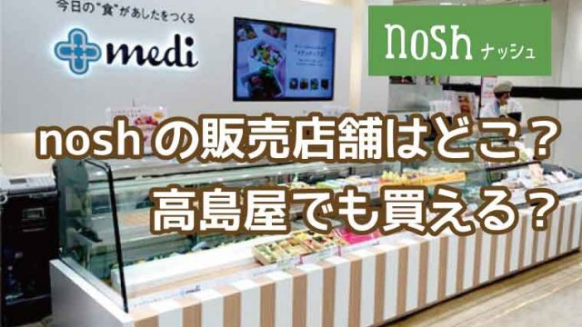 nosh(ナッシュ)販売店舗