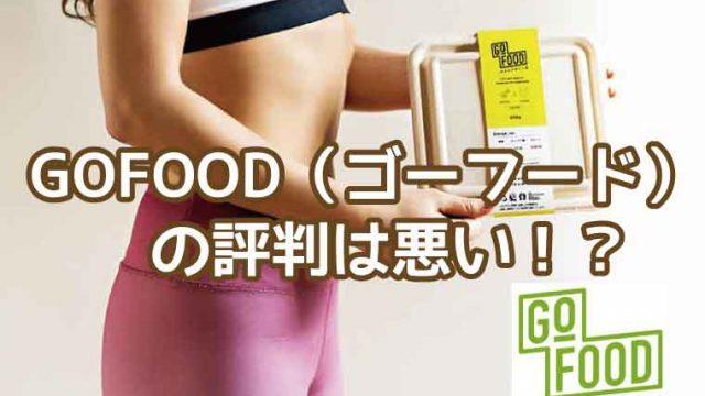 GOFOOD(ゴーフード)口コミ
