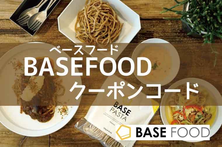 BASEFOOD(ベースフード)クーポンコード