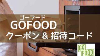 BASEFOOD(ベースフード)クーポン&招待コード