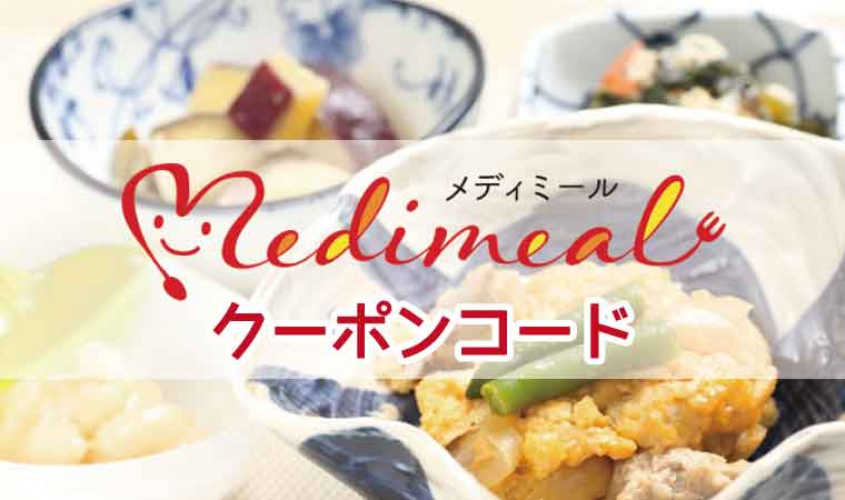 medimeal(メディミール)クーポンコード