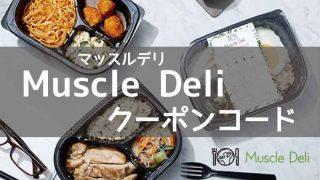 MuscleDeli(マッスルデリ)クーポンコード