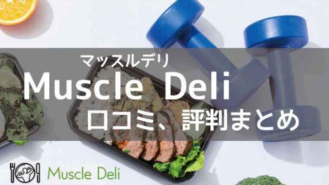 MuscleDeli(マッスルデリ)口コミ