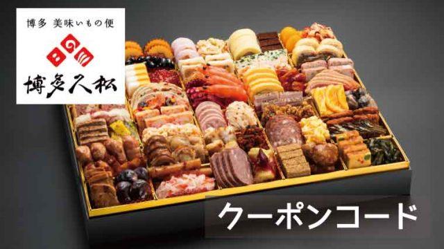 博多久松-クーポンコード