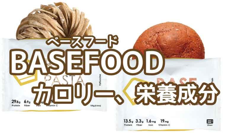 BASEFOOD(ベースフード)カロリー