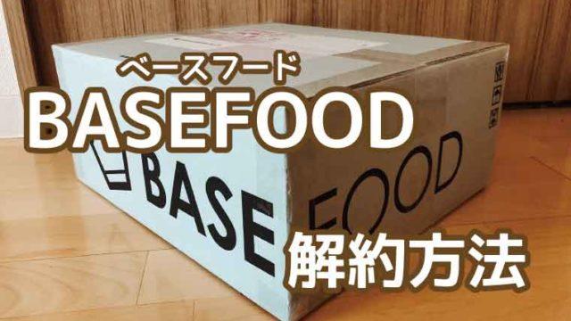 BASEFOOD(ベースフード)解約