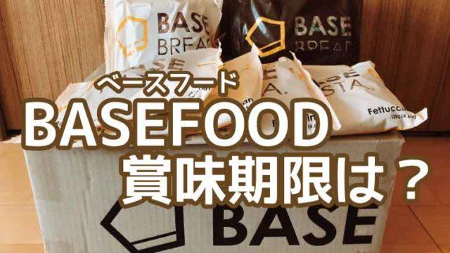 BASEFOOD(ベースフード)賞味期限