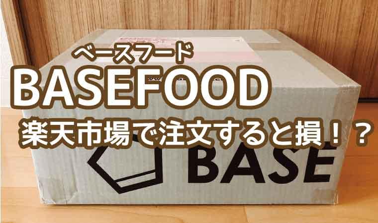 BASEFOOD(ベースフード)楽天市場