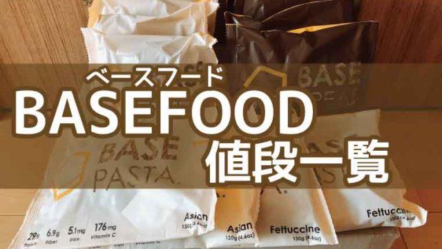 BASEFOOD(ベースフード)値段