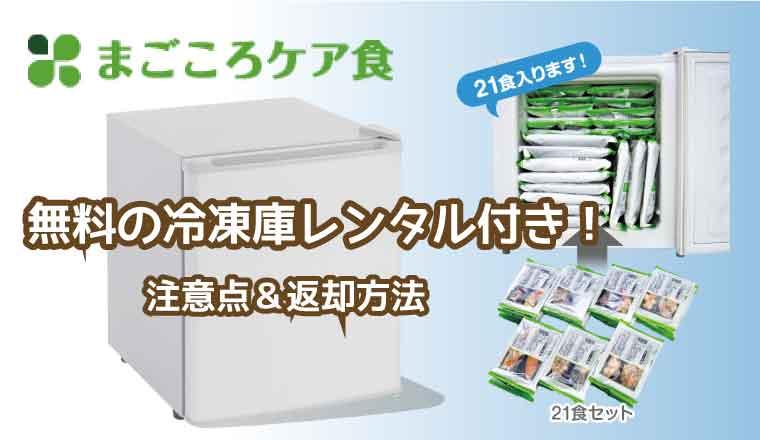 まごころケア食-冷凍庫レンタル