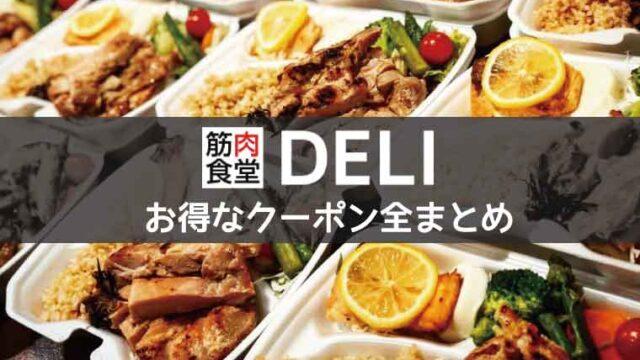 筋肉食堂DELI-クーポンコード