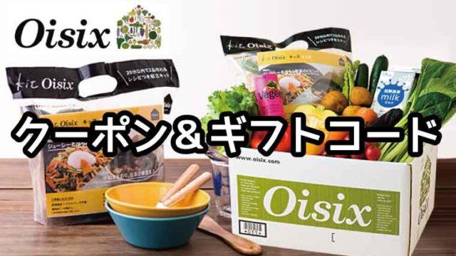 oisix(オイシックス)クーポン&ギフトコード