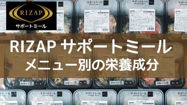 RIZAPサポートミール-メニュー