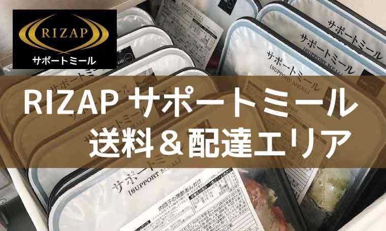 RIZAPサポートミール-送料