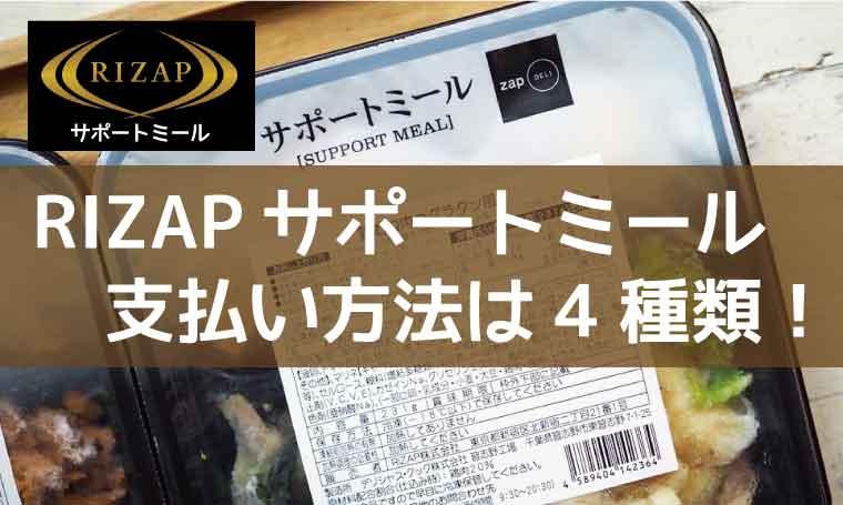 RIZAPサポートミール-支払方法